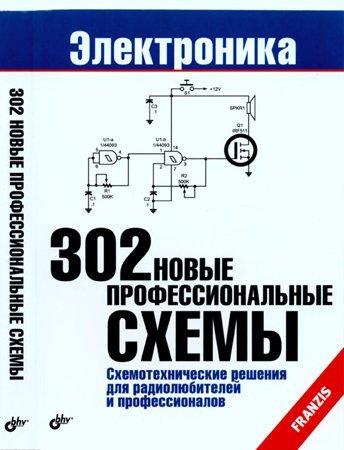 В книге собраны схемы готовых