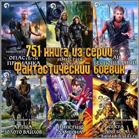 751 книга из серии